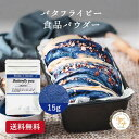 【青いチョコ作りに】バタフライピー パウダー【15g】 天然の青色素 天然 青 粉末食品 お菓子 着色 食用 色素 ブルー…