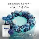 【より綺麗な青色】バタフライピー 粉末 パウダー【 プレミアムパウダー ガク無し 】【15g】 天然粉 食品 食用 青 着…
