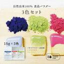 【お買い得アソート!】天然 青 赤 緑 3色 パウダー 粉末 アソート 【15g×3色】 アイシング アイシングクッキー 焼き…