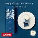 【新発売記念クーポン発行中!】CARRE・DE・BLUE カレドブルー 8枚入り 幸せを呼ぶ青いチョコレート 【新発売!】 天然 バタフライピー チョコ バレンタイン ホワイトデー