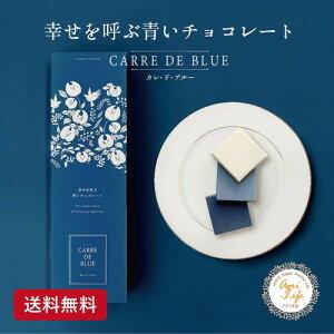 CARRE・DE・BLUE カレドブルー 9枚入り 幸せを呼ぶ青いチョコレート 天然 バタフライピー チョコ クリスマス バレンタイン ホワイトデー ギフト 冬季限定 手土産 チョコレート プレゼント ギフ
