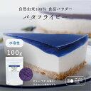 【お買い得業務用】バタフライピー 水溶性 パウダー 粉末 【エキス末】100g 天然 青 チョコレート 食用 色素 アイシン…