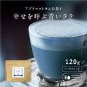 【しあわせを呼ぶ青いラテ】 泡立つ青いラテ 【120g】 バタフライピーラテ ラテパウダー 送料無料 カプチーノ オレ ギ…