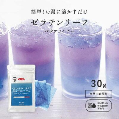ゼラチンリーフバタフライピー/水溶性/ゼリーやチーズケーキに天然の青色色素