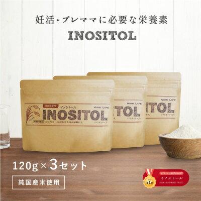 イノシトールパウダー(国産)120gお米のサプリ