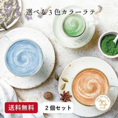 【おうちで本格ラテ】選べる3種のカラーラテ【120g/袋】抹茶ラテほうじ茶ラテブルーラテ