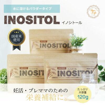 イノシトール3袋セット