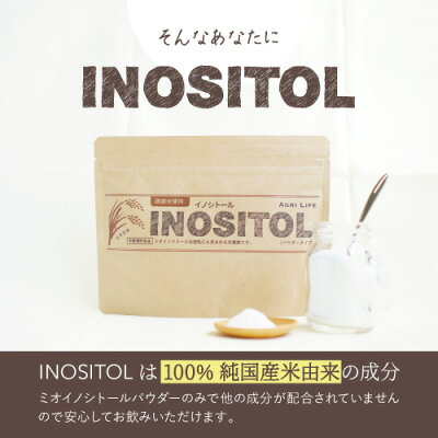 そんなあなたにイノシトール
