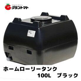 ホームローリー タンク 100L(2段式ドレンキャップ付き)黒色 スイコー【メーカー直送】【※法人限定】