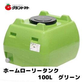 ホームローリー タンク 100L(2段式ドレンキャップ付き)緑色 スイコー【メーカー直送】【※法人限定】
