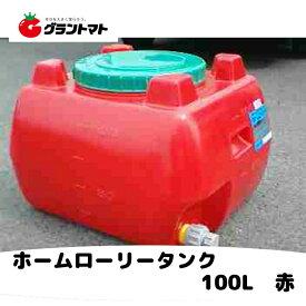スイコー ホームローリー タンク 100L(2段式ドレンキャップ付き)赤色 グラントマトオリジナルフタ【メーカー直送】【※法人限定】