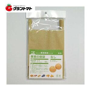 果実袋 なし掛袋 K-9 50枚入り 幸水なし用 一色本店