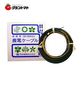 農電ケーブル 1-500 単相100V 500W 62m 多用途の電気温床線 日本ノーデン 筑波電器