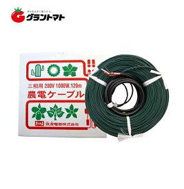 農電ケーブル 3-1000 三相200V 1000W 120m 多用途の電気温床線 日本ノーデン 筑波電器