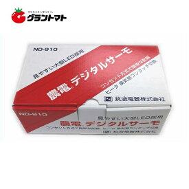 農電電子サーモ ND-610 コンセント1つ口 温床線・温床マットの温度管理機 日本ノーデン