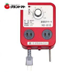 農電電子サーモ ND-810 コンセント2つ口 温床線・温床マットの温度管理機 日本ノーデン