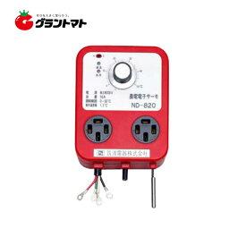農電電子サーモ ND-820 コンセント2つ口 温床線・温床マットの温度管理機 日本ノーデン