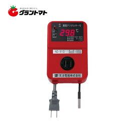 農電電子サーモ ND-910 コンセント1つ口 温床線・温床マットの温度管理機 日本ノーデン