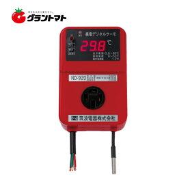 農電電子サーモ ND-920 デジタル式 コンセント1つ口 温床線・温床マットの温度管理機 日本ノーデン