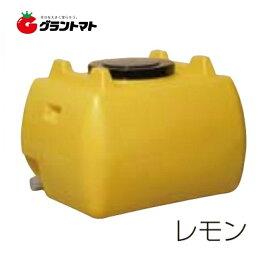 ホームローリー タンク 500L(2段式ドレンキャップ付き)レモン色【メーカー直送】【送料別途】【※法人限定】