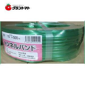 トンネルバンド 緑 15mm×500m (ハウスバンド)