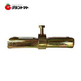 単管 C型ジョイント 48.6mm ボンジョイント シンセイ