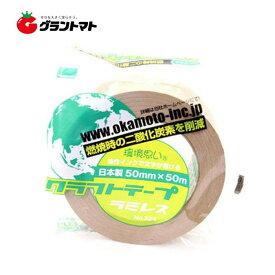国産クラフトテープ 茶 No.224 箱売り50個入り 50mm×50m ラミレス オカモト