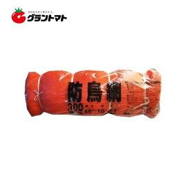 防鳥網 18m×54m 300坪用 オレンジ 45mm目 日本マタイ 防鳥ネット