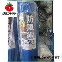 防風ネット 1m×50m 4mm目 強風軽減・風雪対策(防風網) 日本マタイ