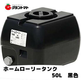 ホームローリー タンク 50L(ドレンキャップ付き)黒色【メーカー直送】【※法人限定】