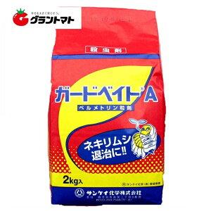 ガードベイトA 2kg粒剤 箱売り 8袋入り 対ネキリムシ殺虫剤 農薬 サンケイ化学