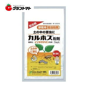 カルホス粉剤 1kg 土壌害虫防除剤 農薬 保土谷UPL