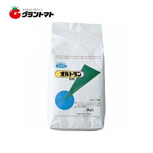 オルトラン粒剤 3kg 箱売り8袋入り 万能殺虫剤 農薬 アリスタライフサイエンス