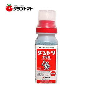 ダントツ水溶剤 125g 耐性強化型万能殺虫剤 農薬 住友化学【取寄商品】