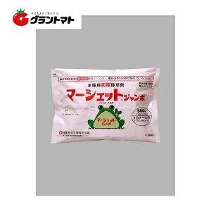 マーシェットジャンボ 500g 水稲用初期除草剤 農薬 日産化学【取寄商品】