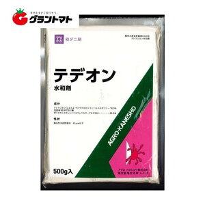 テデオン水和剤 500g 高殺卵型殺ダニ剤 農薬 アグロカネショウ