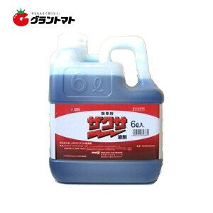 ザクサ液剤 6L 強力かつ安全な除草剤 農薬 Meiji Seika ファルマ【取寄商品】