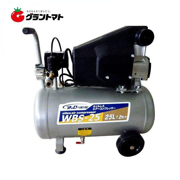 オイルレスエアーコンプレッサー WBS-25 25Lタンク 1.2馬力 シンセイ