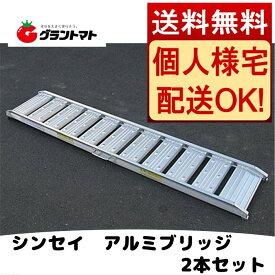 アルミブリッジ 2本セット 1800mm×250mm 最大積載0.5t 180cm長 有効幅25cm シンセイ