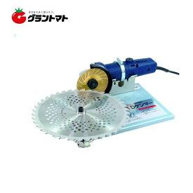 DケンマーSP FK-002 研磨用グラインダー付 チップソー研磨機 フジ鋼業
