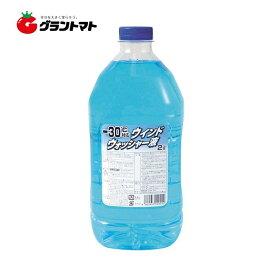 ウィンドウォッシャー液 J-80 2L 凍結温度-30℃ ジョイフル