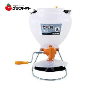 手動散粒機 HD-8 8L 肥料散布機 工進【取寄商品】