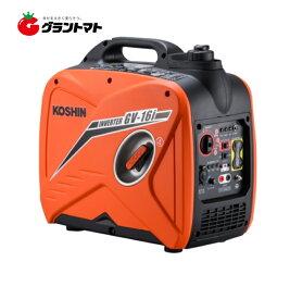 インバーター発電機 GV-16i 1.6kVA KOSHINエンジン搭載 工進【取寄商品】