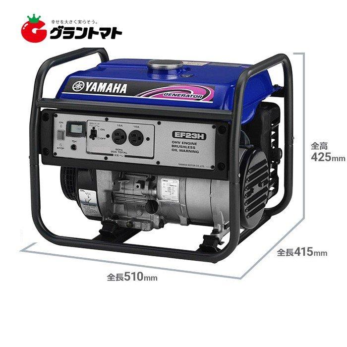 発電機 EF23H 50Hz(東日本用) 100V/2300VA ガソリンエンジン式 ヤマハ