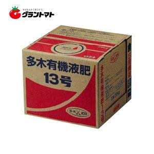 多木有機液肥 13号 20kg 6-8-4 点滴灌水適合 液体肥料 多木化学【取寄商品】