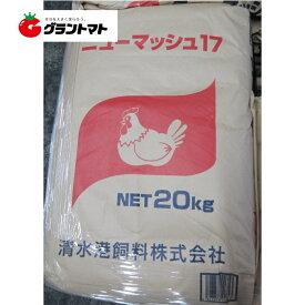 ニューマッシュ17 20kg 成鶏飼育用配合飼料 にわとり えさ 清水港飼料