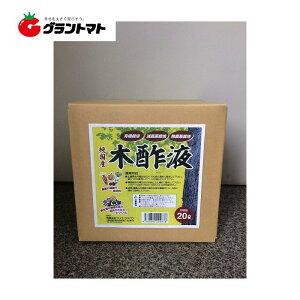 業務用 木酢液 20kg 天然資材 動物や害虫の忌避剤 クリエ・ジャパン