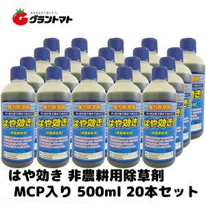 はや効き 500mL 箱売り20本入り 除草剤 希釈タイプ 非農耕地用 グリホサート34% MCP入り シンセイ