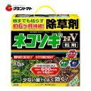 ネコソギエースV粒剤 3kg 長期間雑草を生やさない粒状除草剤 非農耕地用 レインボー薬品