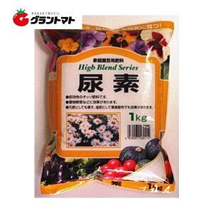 尿素 1kg 即効性の窒素肥料 あかぎ園芸